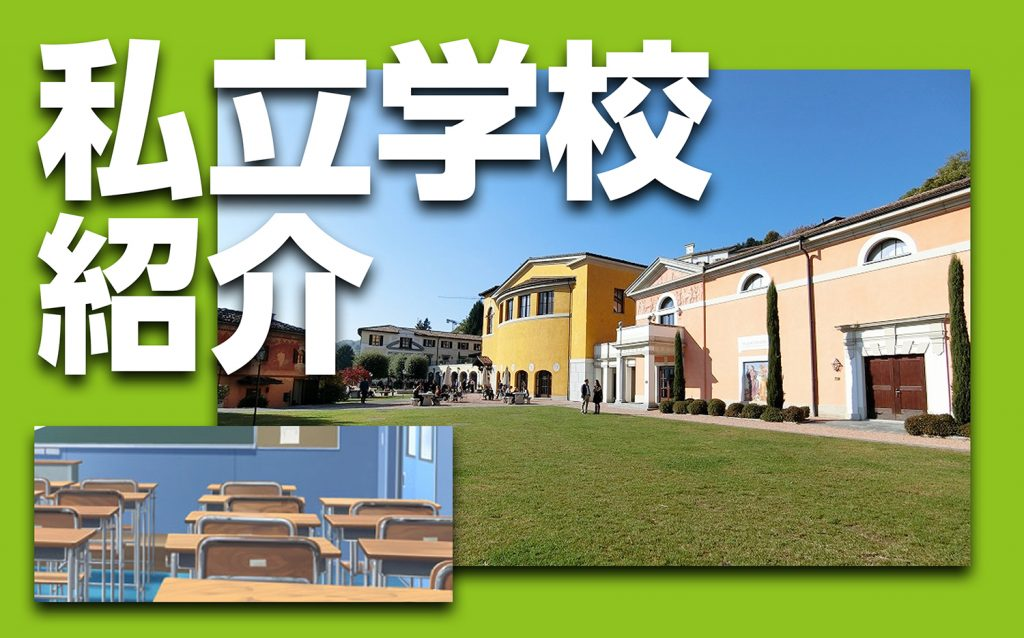 私立学校紹介-1024x638