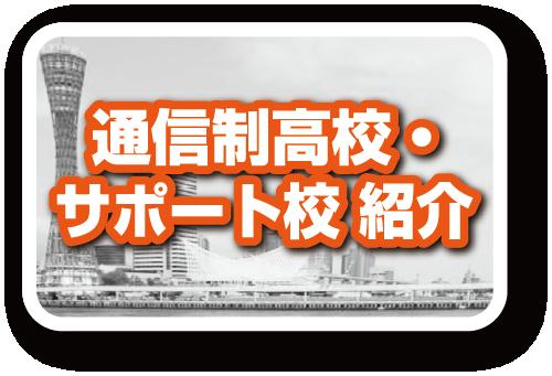 通信制高校・サポート校紹介